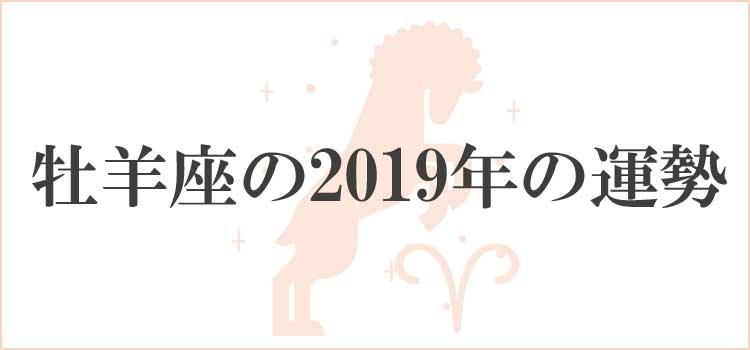 2019年牡羊座の運勢