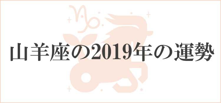 2019年山羊座の運勢