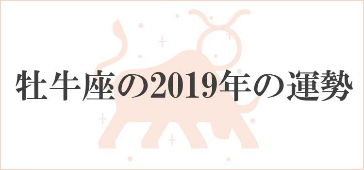 2019年牡牛の運勢