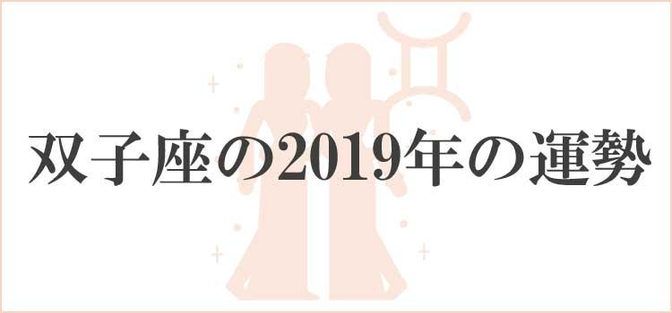 2019年双子座の運勢