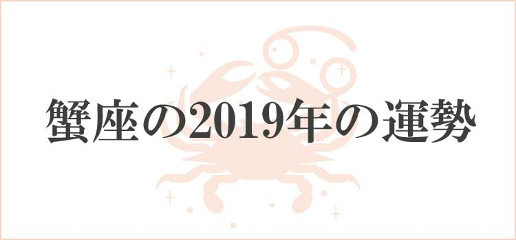 2019年蟹座の運勢