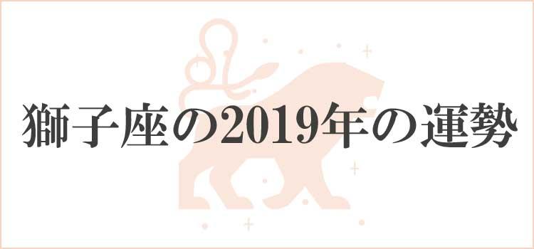 2019年獅子座の運勢