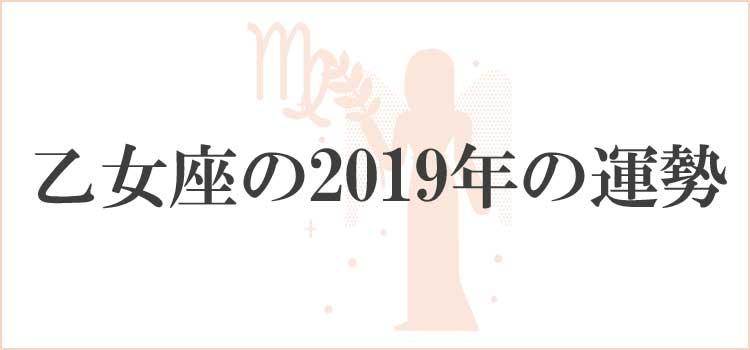 2019年乙女座の運勢