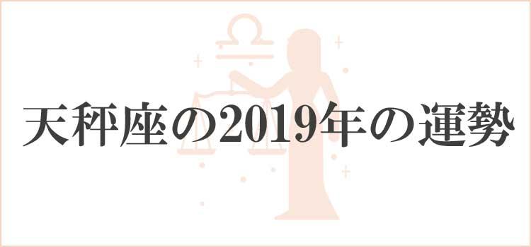 2019年天秤座の運勢