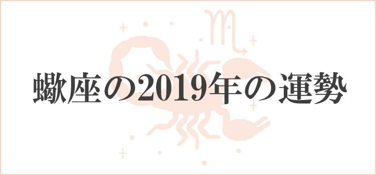 2019年蠍座の運勢