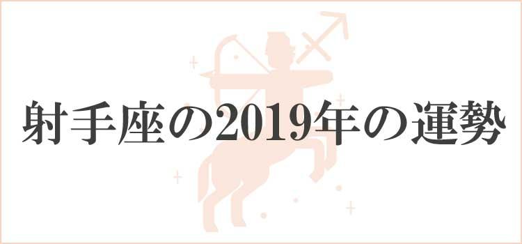 2019年射手座の運勢