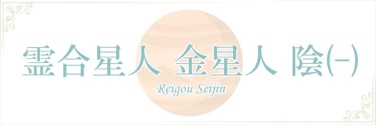 霊合星人 金星人 陰(-)