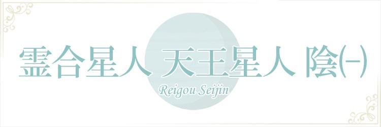 霊合星人 天王星人 陰(-)