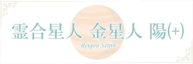 霊合星人 金星人 陽(+)