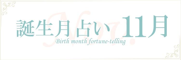 誕生月占い-11月