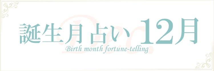 誕生月占い-12月