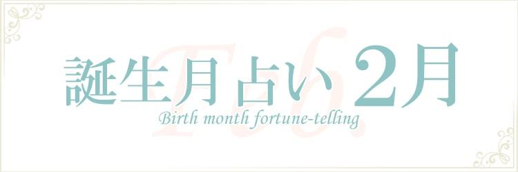 誕生月占い-2月