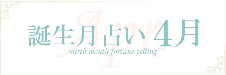 誕生月占い-4月