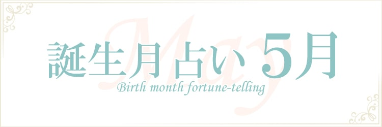 誕生月占い-5月