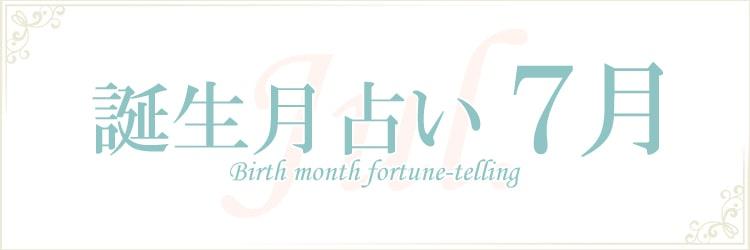 誕生月占い-7月