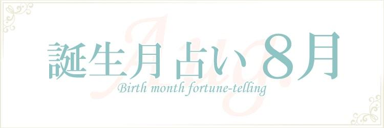誕生月占い-8月