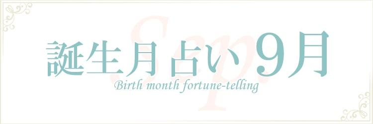 誕生月占い-9月